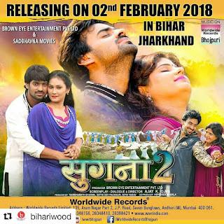 Sugna 2 Bhojpuri Movie