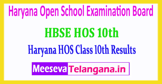 HOS 10th Result Haryana Open School Secondary 10th Class HOS Results 2018