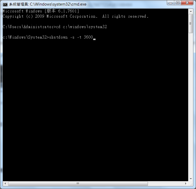 Image%2B004 - Windows內建!電腦定時關機、自動關機只要一行指令就能做到!