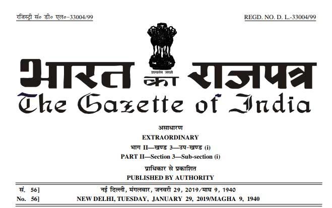 Payment_Bonus_Amendment_Rules_2019_Gazette_Notification