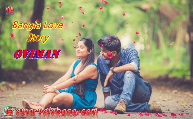 অভিমান - Bangla Premer Golpo   Romantic Love Story in bengali