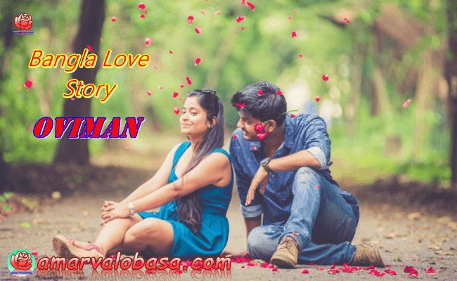 অভিমান - Bangla Premer Golpo | Romantic Love Story in bengali