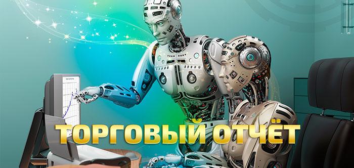 Торговый отчет от Roboton LTD