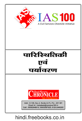 Paaristhiti-Aur-Paryavaran-PDF-Book-In-Hindi