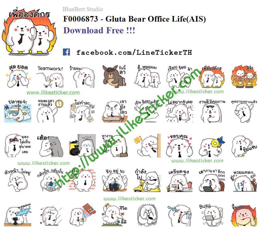 Gluta Bear Office Life(AIS)