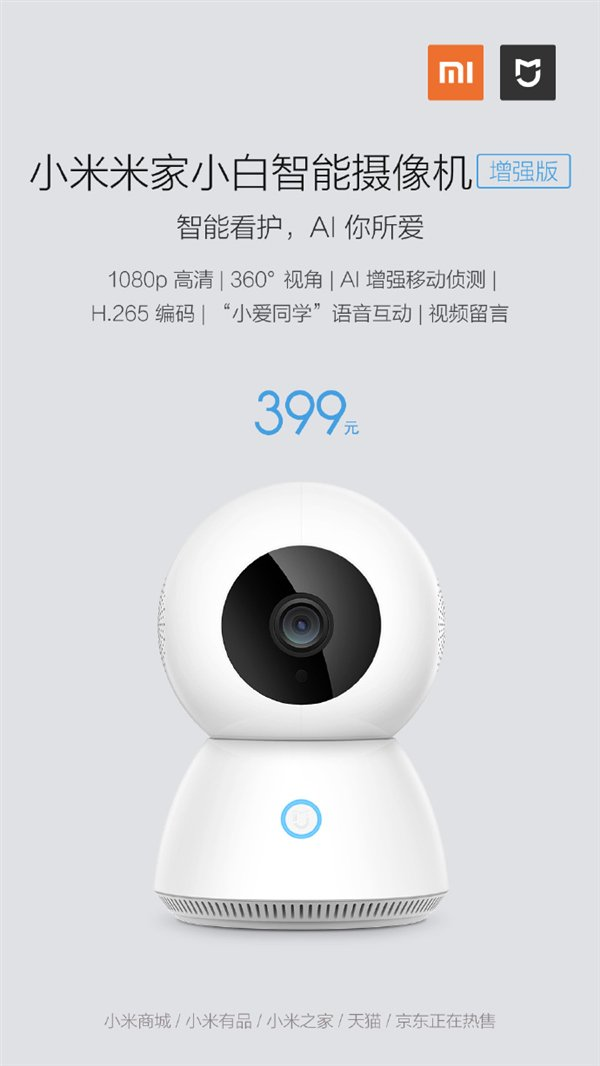 xiaomi mijia smart home camera with AI assistant review