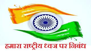 tiranga hindi essay