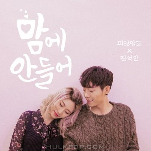 Seokman Cheon, Blue Mangtto – I Don't Like It – Single
