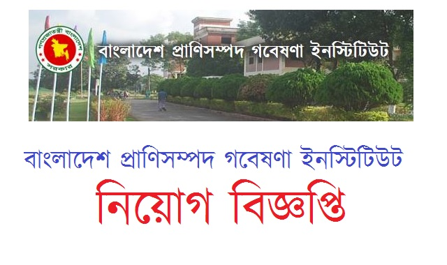 Bangladesh Livestock Research Institute Job Circular 2017 Download