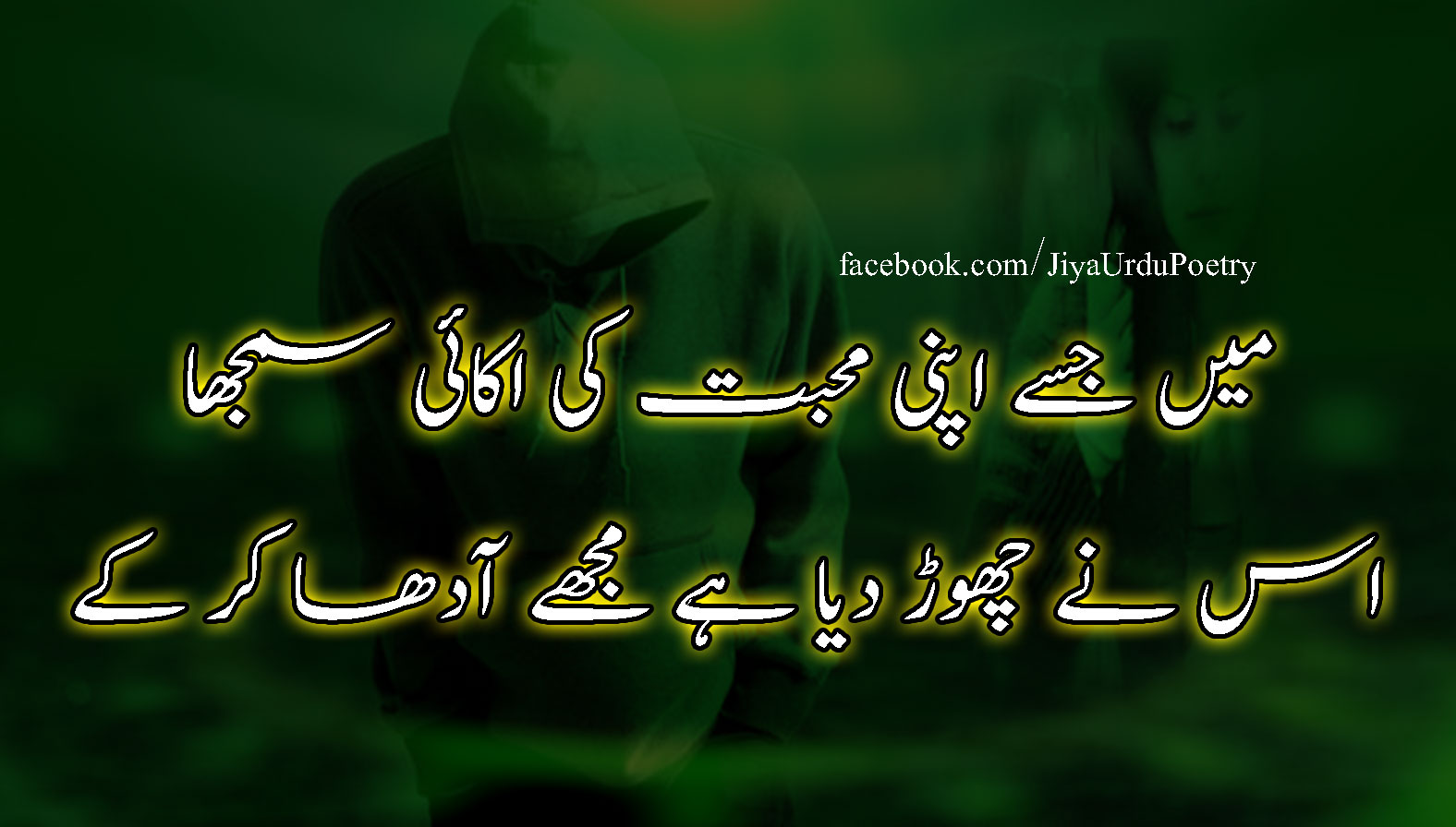 shayari pictures