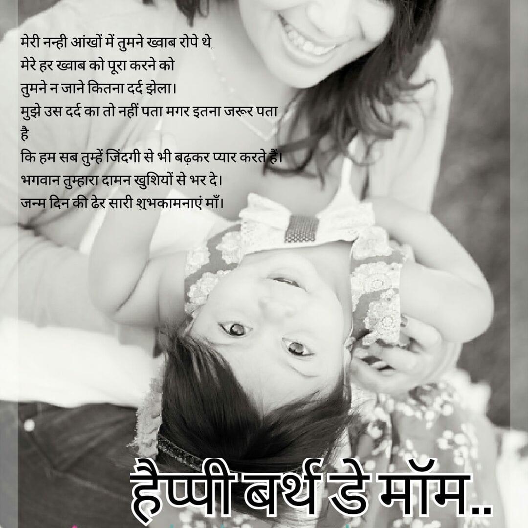 25+ मां के लिए जन्मदिन की शुभकामनाएं