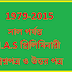 IAS Preliminary Question Paper And Answer key pdf download