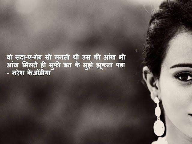 वो सदा-ए-गेब सी लगती थी उस की आंख भी Hindi Sher By Naresh K. Dodia