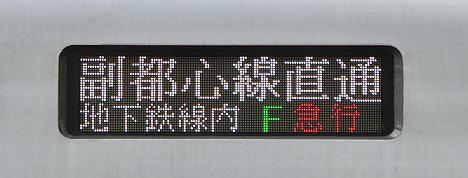 東武東上線 副都心線直通 F急行 元町・中華街行き5 東武50070系