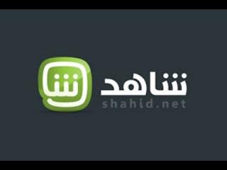 تحميل برنامج شاهد بلس SHAHID Net  للكمبيوتر و الاندرويد و الايفون مجانا