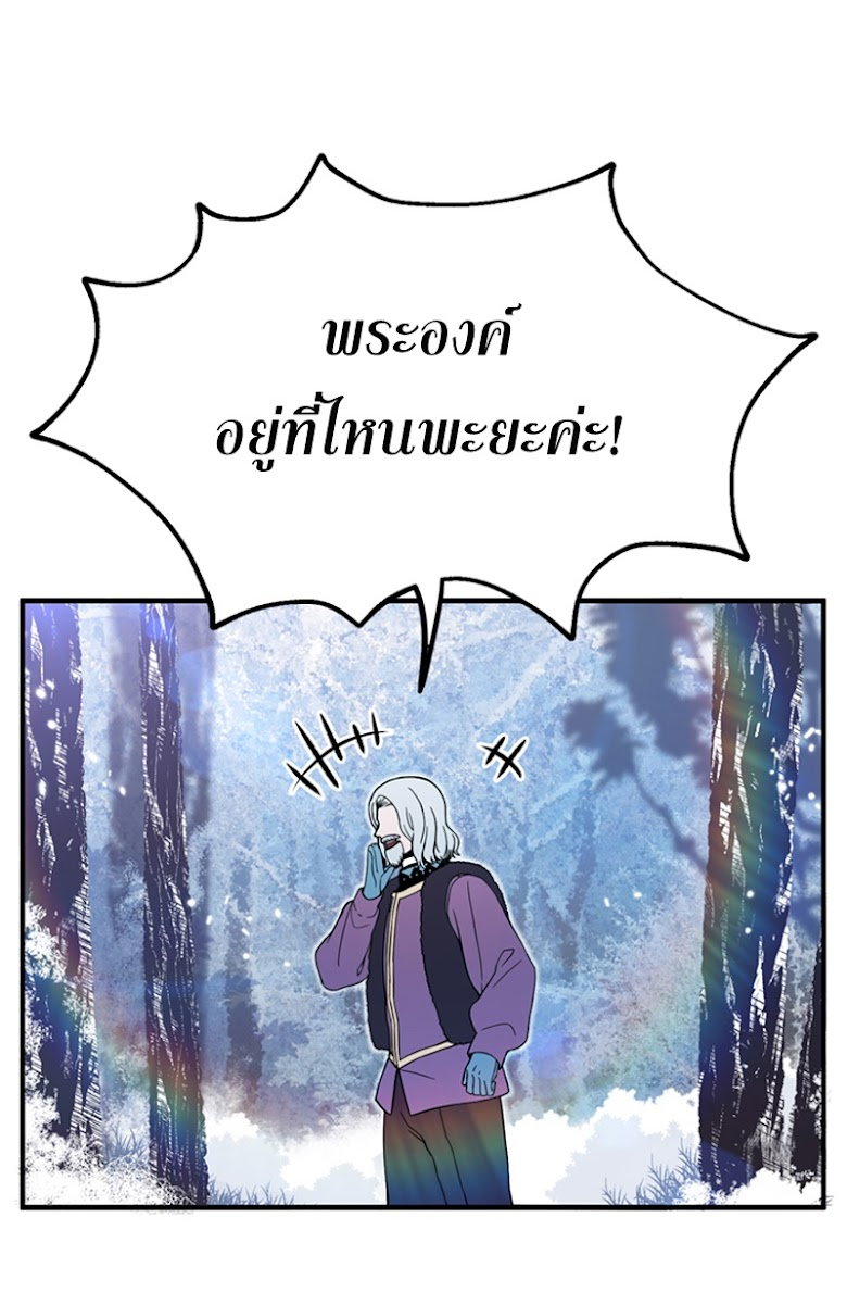 My Lord, the Wolf Queen - หน้า 5