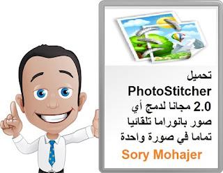 تحميل PhotoStitcher 2.0 مجانا لدمج أي صور بانوراما تلقائيا تماما في صورة واحدة