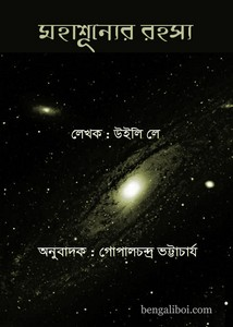 Mahashunyer Rahasya by Willi Lay ebook
