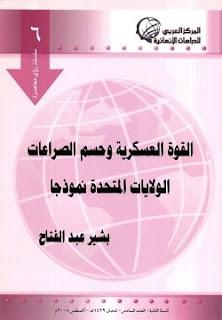 تحميل كتاب القوة العسكرية وحسم الصراعات pdf - بشير عبد الفتاح