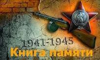 """Проект  к 70 Летию Великой Победы """"Никто не забыт, ничто не забыто!"""""""
