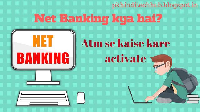 SBI Online Internet Banking Service Kaise Open Kare.