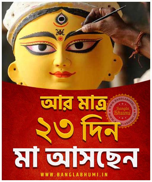 Maa Asche 23 Days Left, Maa Asche Bengali Wallpaper