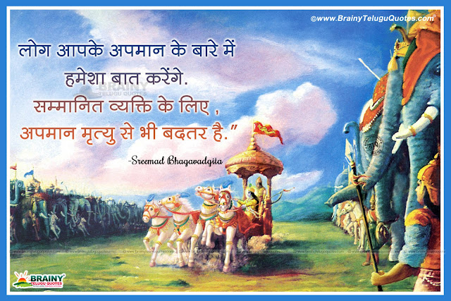 best hindi quotes with hd wallpapers, hindi famous bhagavad gita quotes images
