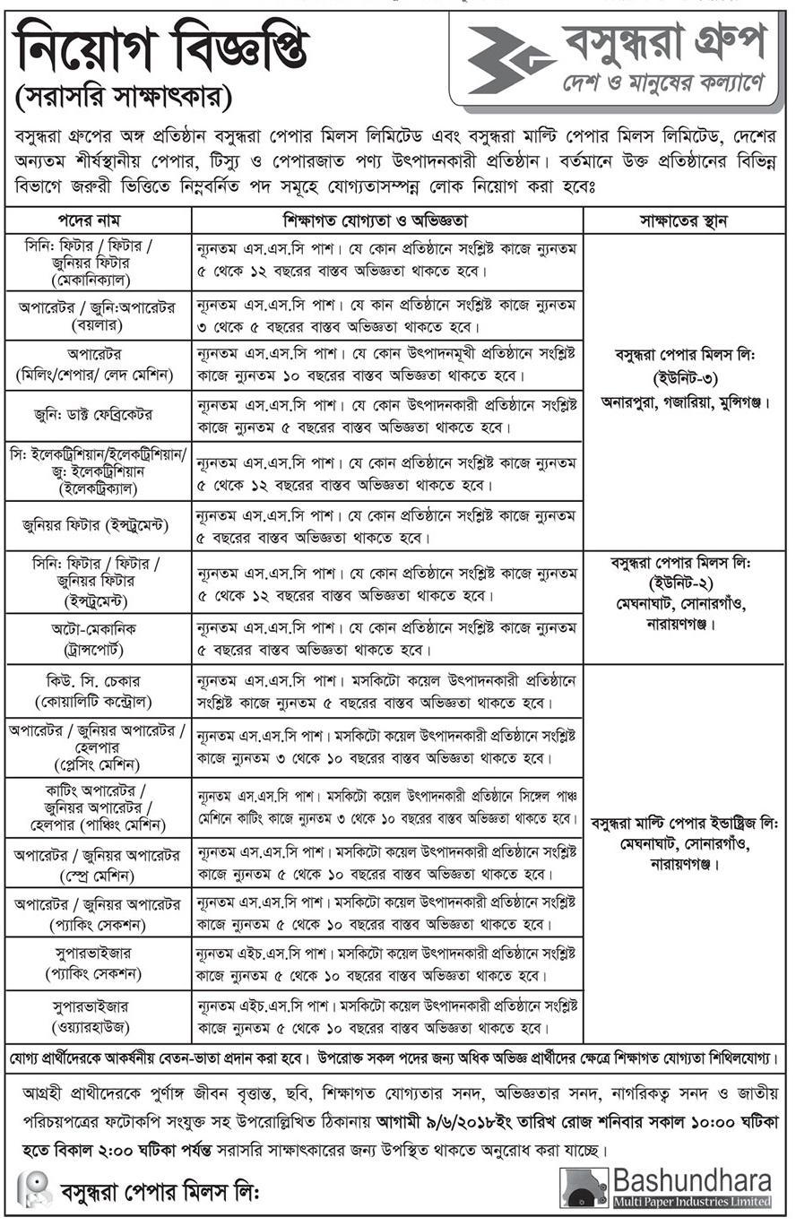 Bashundhara Paper Mills Limited Job Circular 2018