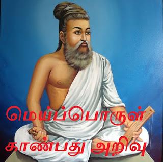 Image result for மெய்ப்பொருள் காண்பது அறிவு
