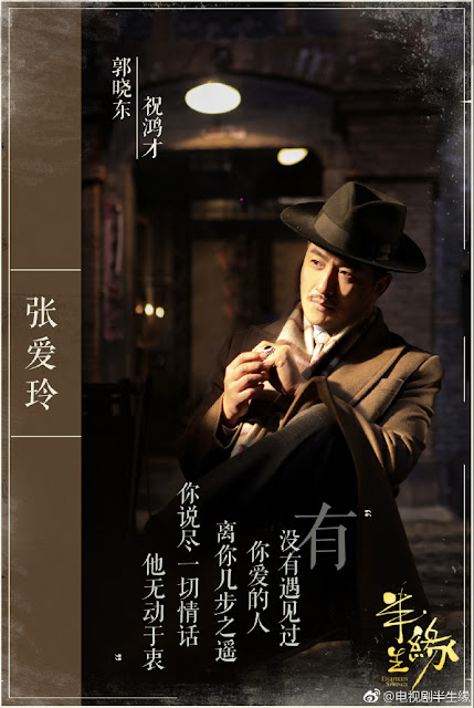 Eighteen Springs cdrama Guo Xiaodong
