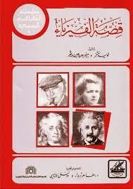 كتاب قصة الفيزياء