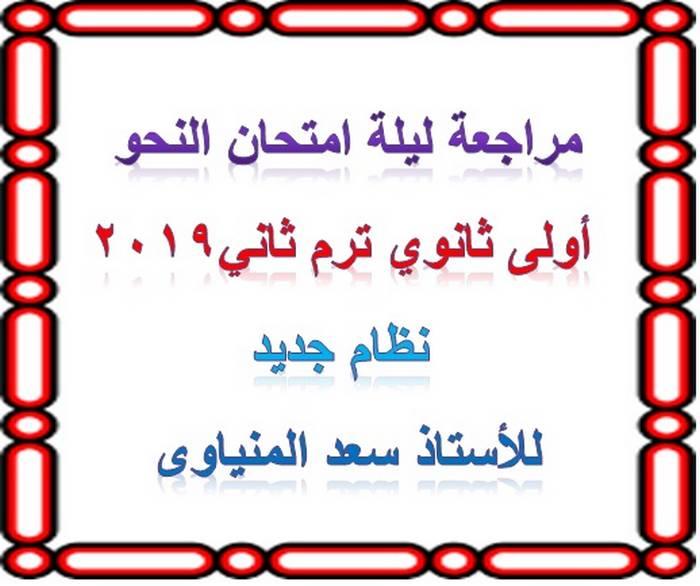 مراجعة ليلة امتحان النحو أولى ثانوي ترم ثاني 2019 نظام جديد للأستاذ سعد المنياوى