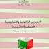 النصوص القانونية و التنظيمية المنظمة للإنتخابات