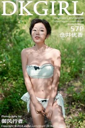[DKGirl御女郎] 2018.11.30 Vol.090 仓井优香 [57+1P234M]