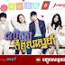 Korean Drama - Pholet Kor Kompol Sne [24End]