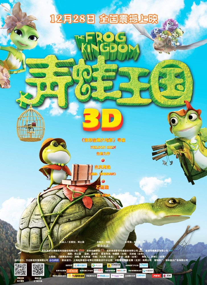Frog Kingdom แก๊งอ๊บอ๊บ เจ้ากบจอมกวน [HD][พากย์ไทย]