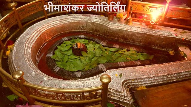 भीमाशंकर की आराधना के लिए शिव भक्त महाराष्ट्र के पुणे नगर में स्थित मानकर उनके दर्शन और आराधना करने वहीं जाते हैं।