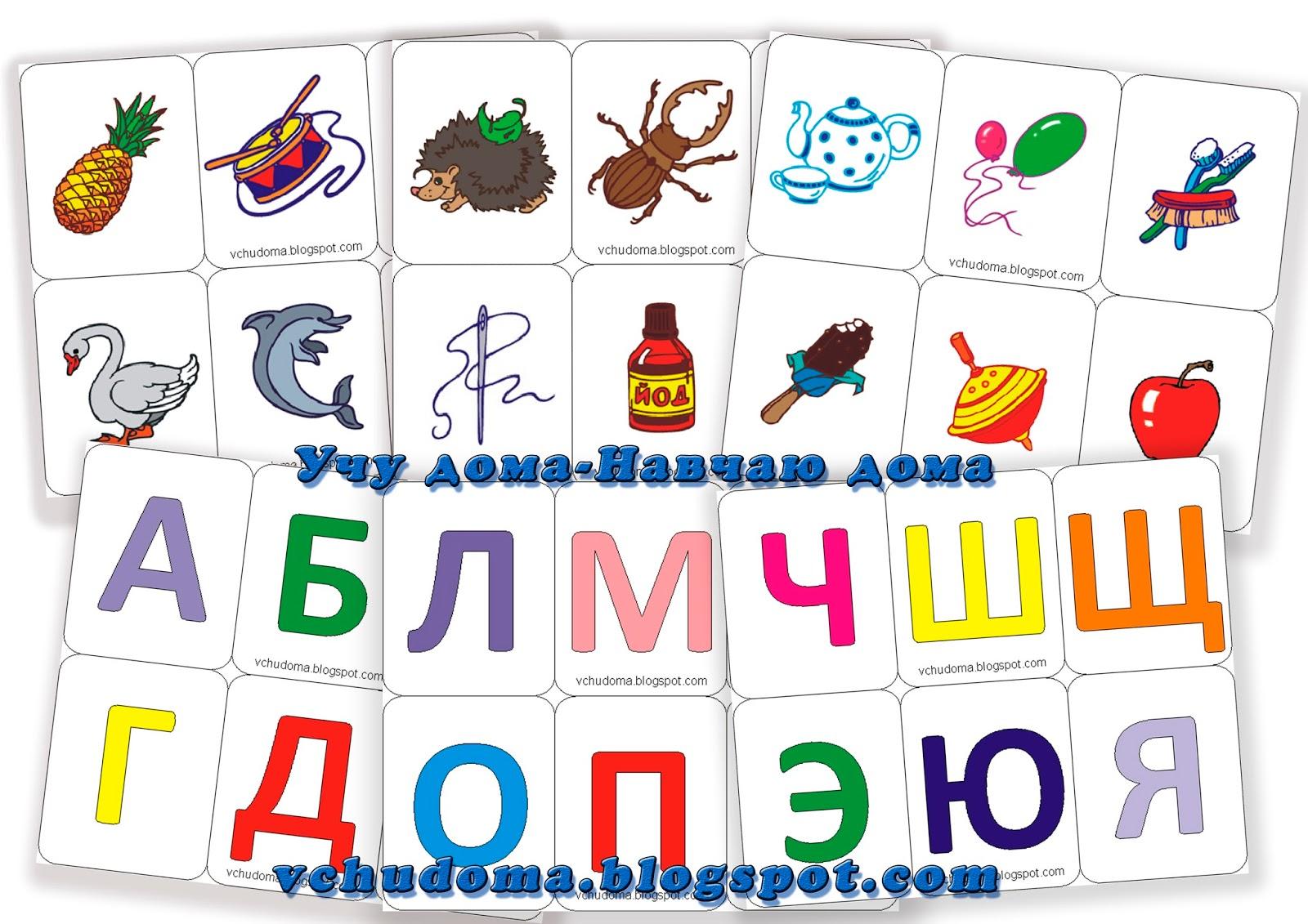 Картинки буква у в конце слова для детей в картинках