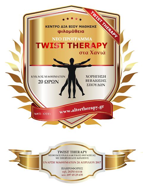 Την αφίσα για το νέο κύκλο μαθημάτων Twist Therapy στα Χανιά δημιούργησε η Art@Net