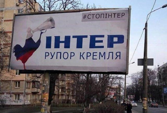 «Интер» и Оппоблок: заявка на гражданскую войну — Андрей Билецкий