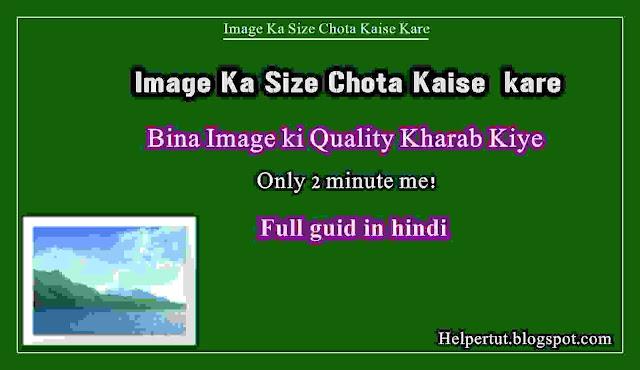 image size chota kaise kare