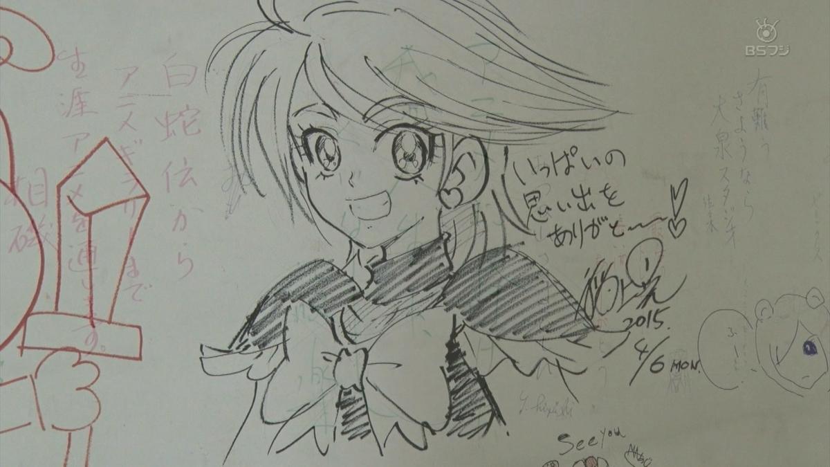 Estúdio Toei Animation