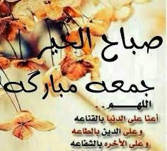 صباح الخير جمعة طيبة 2019