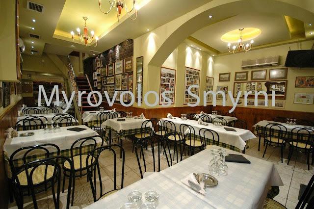 Μυροβόλος Σμύρνη Κέντρο Εστιατόριο Θεσσαλονίκη