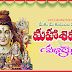 Latest Maha Shivaratri Telugu wishes Quotes  messages