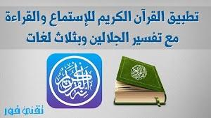تطبيق القرآن الكريم للاستماع والقراءة مع تفسير الجلالين وبثلاث لغات