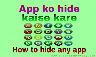 app-ko-hide-kaise-kare