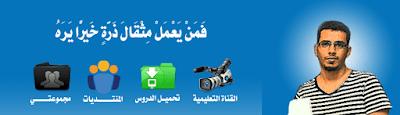 شبكة-عبد-الله-عيد-لتعلم-البرمجة