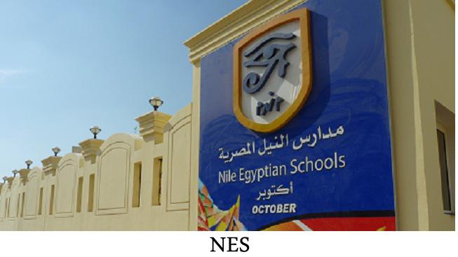 مدارس النيل المصرية 2017