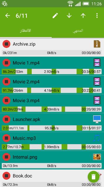 تطبيق IDM للهاتف أفضل ثلاث تطبيقات للتحميل مجانية وتدعم الإستكمال